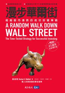 漫步華爾街 (暢銷45週年全新增訂版)-cover