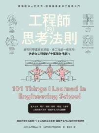 工程師的思考法則:擁有科學邏輯的頭腦,像工程師一樣思考-cover