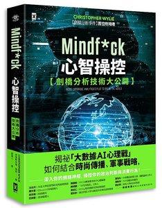 Mindf*ck 心智操控【劍橋分析技術大公開】:揭祕「大數據AI心理戰」如何結合時尚傳播、軍事戰略,深入你的網絡神經,操控你的政治判斷與消費行為!-cover