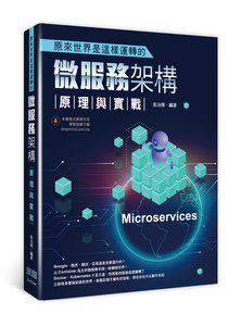 原來世界是這樣運轉的:微服務架構原理與實戰-cover