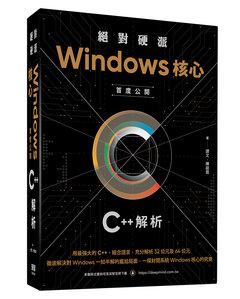 絕對硬派:Windows 核心首度公開 C++解析-cover