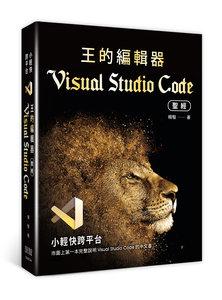小輕快跨平台:王的編輯器 Visual Studio Code 聖經-cover
