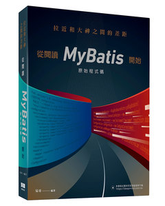 拉近和大神之間的差距:從閱讀 MyBatis 原始程式碼開始-cover