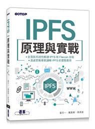 IPFS 原理與實戰-cover