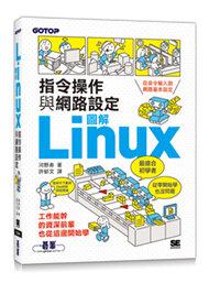 圖解 LINUX 指令操作與網路設定-cover