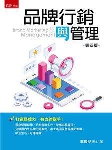 品牌行銷與管理, 4/e-cover