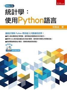統計學:使用 Python 語言 (附光碟) -cover