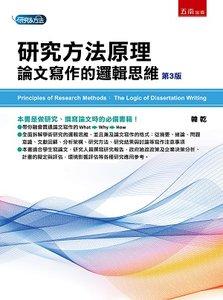 研究方法原理:論文寫作的邏輯思維, 3/e-cover