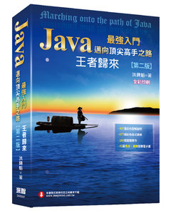 Java 最強入門邁向頂尖高手之路:王者歸來, 2/e (全彩版)-cover