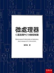 微處理器 ─ C語言與 PIC18 微控制器-cover