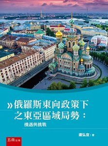 俄羅斯東向政策下之東亞區域局勢:機遇與挑戰