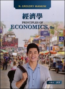 經濟學, 9/e (Mankiw: Principles of Economics, 9/e)-cover