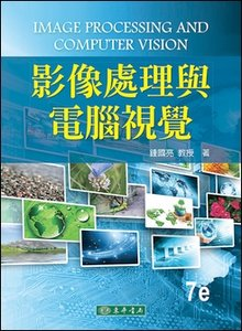 影像處理與電腦視覺, 7/e-cover