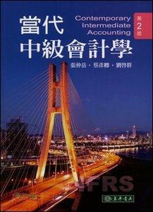當代中級會計學, 2/e-cover