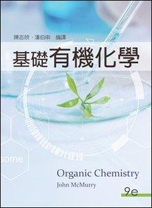 基礎有機化學, 9/e (McMurry:  Organic Chemistry, 9/e)-cover