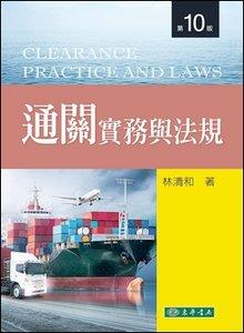 通關實務與法規, 10/e (Clearance Practice and Laws)-cover