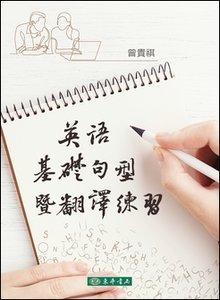 東華基礎句型暨翻譯練習-cover