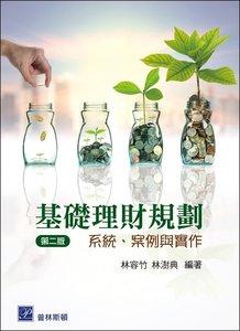 基礎理財規劃:系統、案例與實作, 2/e-cover