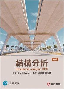 結構分析 (Hibbeler: Structural Analysis, 10/e) (SI版)-cover