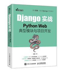 Django 實戰 Python Web 典型模塊與項目開發-cover