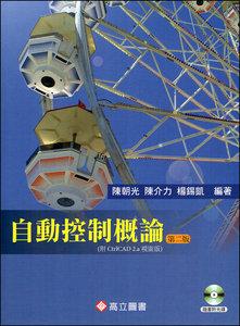 自動控制概論, 2/e (附CtrlCAD 2.a 視窗版)-cover