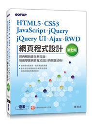 HTML5、CSS3、JavaScript、jQuery、jQuery UI、Ajax、RWD 網頁程式設計, 7/e-cover