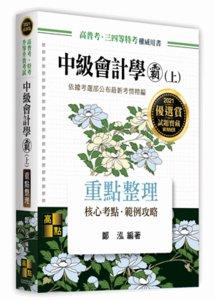 中級會計學霸 (上), 2/e (適用:  高考(三等))-cover
