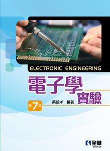 電子學實驗, 7/e-cover