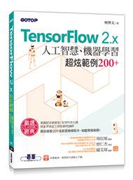 TensorFlow 2.x 人工智慧、機器學習超炫範例 200+(附影音教學影片、範例程式)-cover