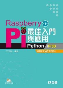 Raspberry Pi 最佳入門與應用 (Python), 3/e-cover