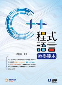 C++ 程式語言教學範本 (附範例光碟)-cover