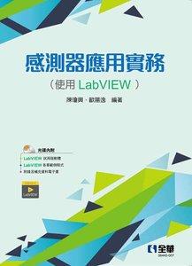 感測器應用實務 (使用LabVIEW)(附範例光碟)-cover