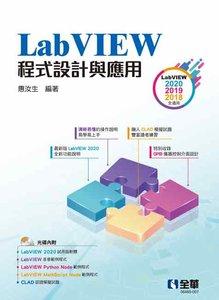 LabVIEW 程式設計與應用 (附範例光碟)-cover