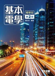 基本電學 (精華版), 2/e-cover