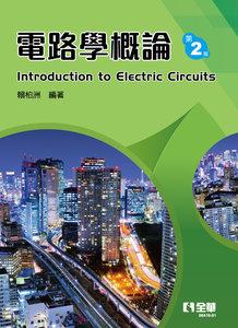電路學概論, 2/e-cover