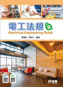 電工法規, 9/e-cover
