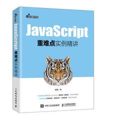 JavaScript 重難點實例精講-cover