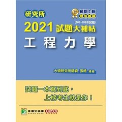 研究所 2021 試題大補帖【工程力學】(107~109年試題)-cover
