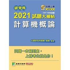 研究所 2021 試題大補帖【計算機概論】(107~109年試題)-cover