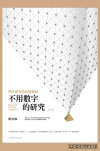 不用數字的研究:質性研究的思辯脈絡, 5/e-cover