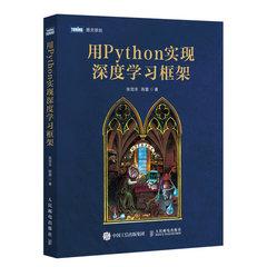 用 Python 實現深度學習框架-cover