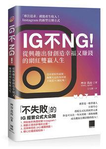 IG 不 NG 從興趣出發創造幸福又賺錢的網紅雙贏人生-cover