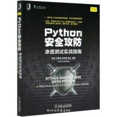 Python 安全攻防:滲透測試實戰指南-cover