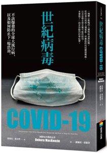 世紀病毒 COVID-19:不該爆發的全球大流行病,以及如何防止下一場浩劫-cover