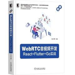 WebRTC 音視頻開發:React + Flutter + Go 實戰 -cover