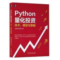 Python 量化投資:技術、模型與策略 -cover