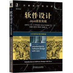 軟件設計:Java語言實踐 -cover