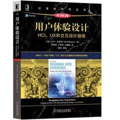 用戶體驗設計:HCI、UX和交互設計指南(原書第4版) -cover