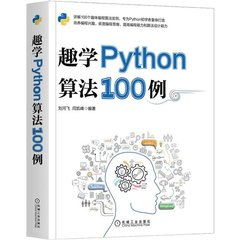趣學 Python 算法 100例 -cover