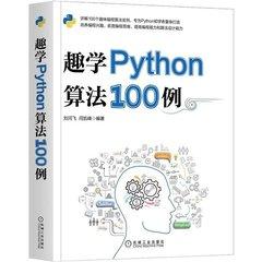 趣學 Python 算法 100例